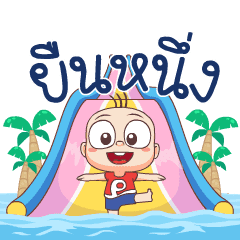 PangPond in Theme Park