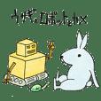 ウサギとロボットとカメ 2