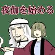 腐女子ぐらし~魔窟201~