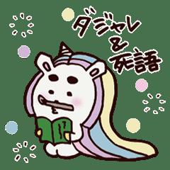 ダジャレ死語ゆめかわユニコーン☆キャンナ
