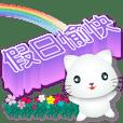 可愛白貓 常用語