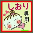 [しおり]の便利なスタンプ!