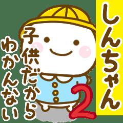 shinchann sticker 2