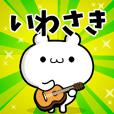 Dear Iwasaki's. Sticker!