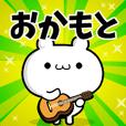Dear Okamoto's. Sticker!