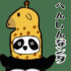 パンダの「ンダ君」 日常編