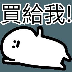 躺躺人_有字!