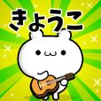 Dear Kyoko's. Sticker!