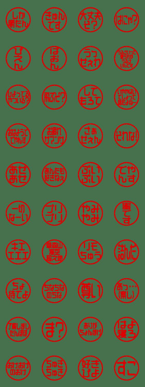 「流行語!判子・ハンコ・はんこスタンプ」のLINEスタンプ一覧