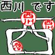 西川さんのはんこ人間(使いやすい)
