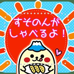 すそのん Ver.5(メッセージスタンプ)