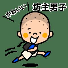 坊主男子(元気な小学生)