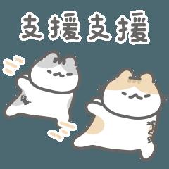 軟爛貓咪的江湖人生