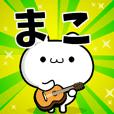 Dear Mako's. Sticker!!
