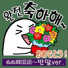 ぬぬ韓国語 かわいいハングル タメ語ver.