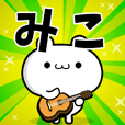Dear Miko's. Sticker!!