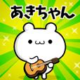 Dear Akichan's. Sticker!!