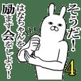 はなちゃんが使う面白名前スタンプ4【冬】