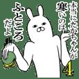 たかちゃんが使う面白名前スタンプ4【冬】