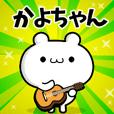 Dear Kayochan's. Sticker!!