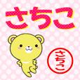 超★さちこ(サチコ)なクマ