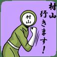 名字マンシリーズ「村山マン」