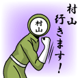 First name man-Murayamamiman