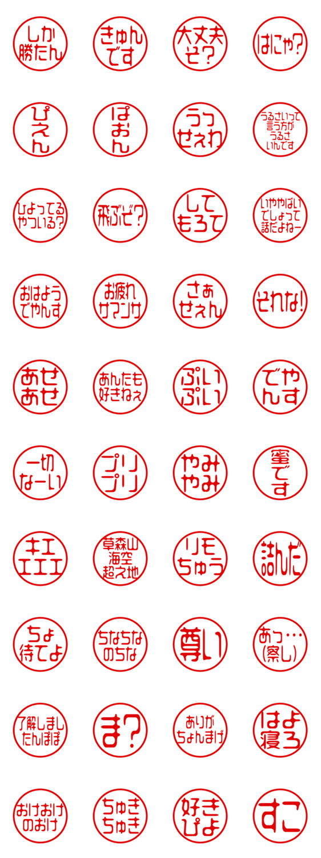 「流行語!判子・ハンコ・はんこスタンプ1」のLINEスタンプ一覧