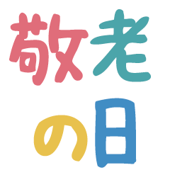 【敬老の日】感謝伝わる♡特大スタンプ