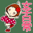 ひま子ちゃん378大人女子の日常スタンプ
