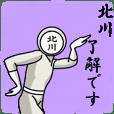 名字マンシリーズ「北川マン」
