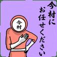 名字マンシリーズ「今村マン」
