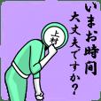 名字マンシリーズ「上村マン」