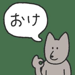 返事が適当な犬