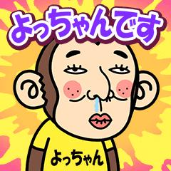 Yocchan is a Funny Monkey2