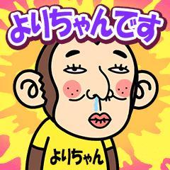 Yorichan is a Funny Monkey2