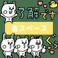 [省スペース]ラクガキ調☆ミニくまフレンズ