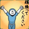 名字マンシリーズ「大川マン」