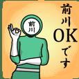 名字マンシリーズ「前川マン」