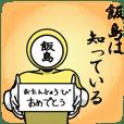 名字マンシリーズ「飯島マン」