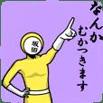 名字マンシリーズ「坂田マン」