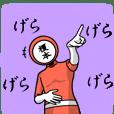 名字マンシリーズ「榎本マン」