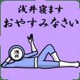 名字マンシリーズ「浅井マン」