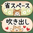 省スペース・吹き出し☆猫たちのスタンプ
