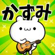 Dear Kazumi's. Sticker!!