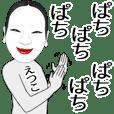 Suspicious Etsuko name sticker