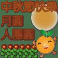 可愛橘子秋天氣氛插圖 日常用語
