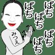 Suspicious Mitsue name sticker