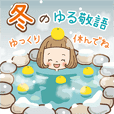Animation sticker [Honorific for winter]