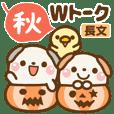 ❤️秋のたれ耳ワンコ【Wトーク(長文)】